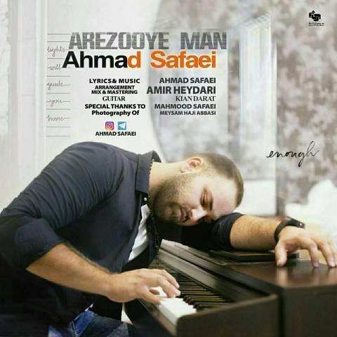 دانلود آهنگ آرزوی من احمد صفایی