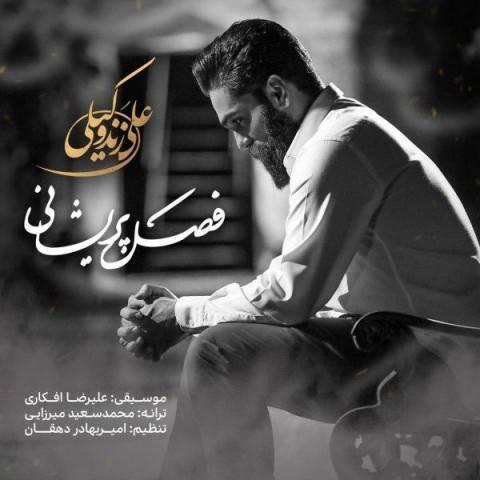 دانلود آهنگ فصل پریشانی علی زند وکیلی