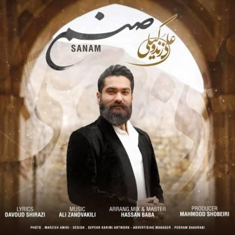 دانلود موزیک ویدیو صنم از علی زند وکیلی
