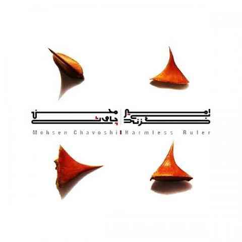 دانلود آهنگ متصل محسن چاوشی
