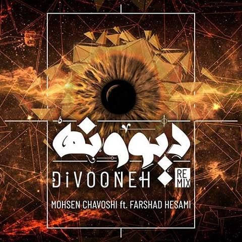 دانلود ریمیکس آهنگ دیوونه از محسن چاوشی