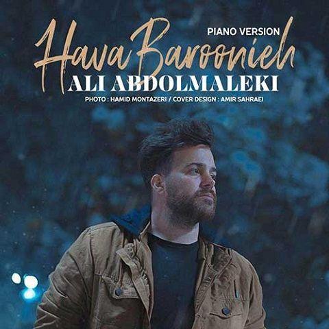 دانلود ورژن پیانو آهنگ هوا بارونیه علی عبدالمالکی