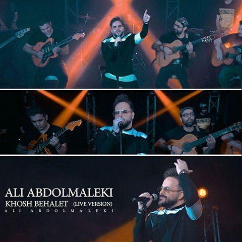 دانلود اجرای زنده آهنگ خوش به حالت علی عبدالمالکی
