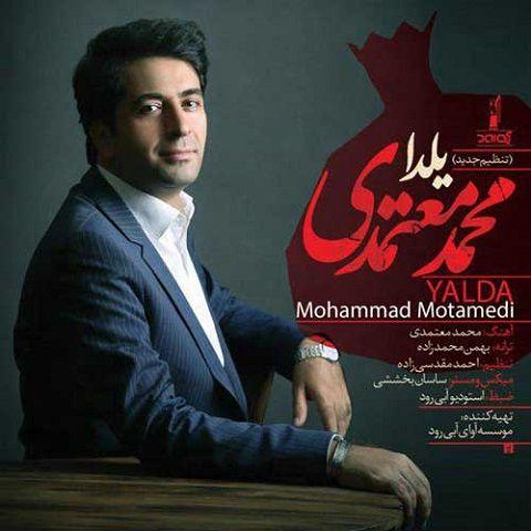 دانلود ورژن جدید آهنگ یلدا محمد معتمدی