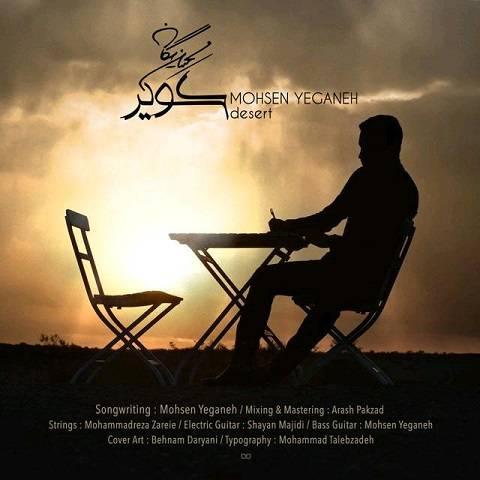 دانلود آهنگ کویر محسن یگانه