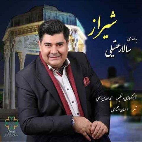 دانلود آهنگ شیراز سالار عقیلی