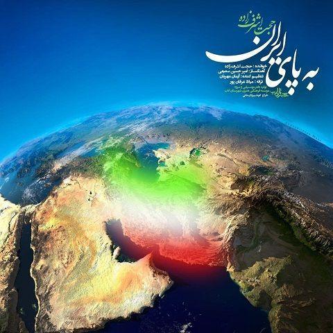 دانلود موزیک ویدیو به پای ایران از حجت اشرف زاده