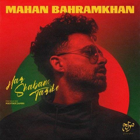 دانلود موزیک ویدیو هر شبم تاریکه از ماهان بهرام خان
