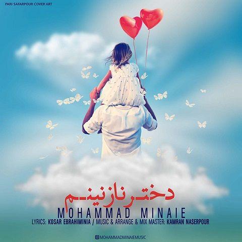 دانلود آهنگ دختر نازنینم محمد مینایی