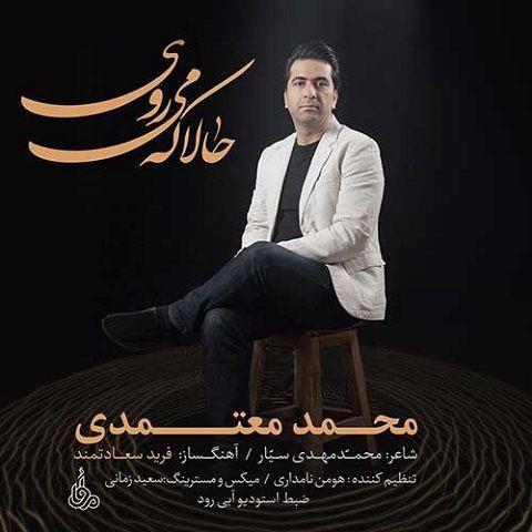 دانلود آهنگ حالا که میروی محمد معتمدی