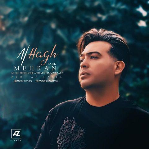 دانلود آهنگ الحق مهران تاجیک