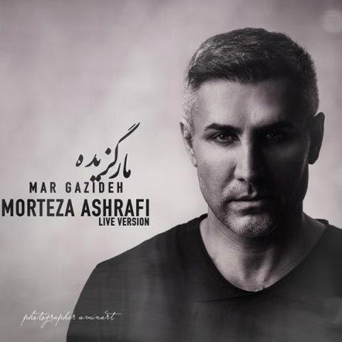 دانلود اجرای زنده آهنگ مار گزیده مرتضی اشرفی