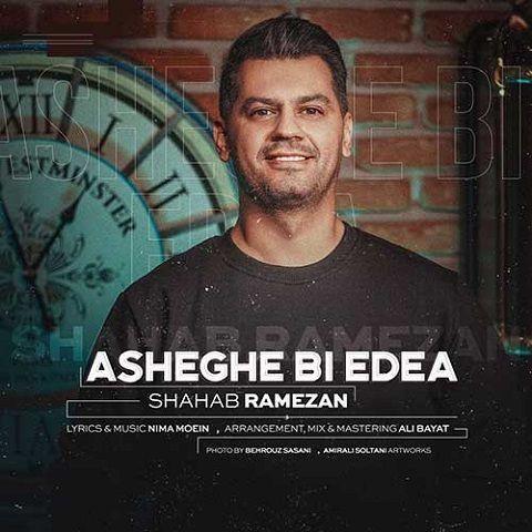 دانلود موزیک ویدیو عاشق بی ادعا از شهاب رمضان
