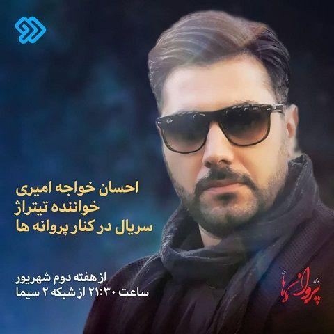 دانلود آهنگ در کنار پروانه ها احسان خواجه امیری
