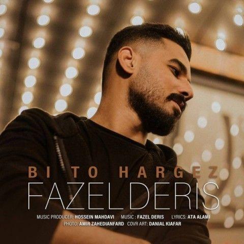 دانلود آهنگ بی تو هرگز فاضل دریس