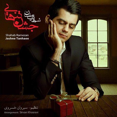 دانلود آهنگ جشن تنهایی شهاب رمضان