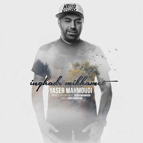 دانلود آهنگ اینقدر میخوامت یاسر محمودی