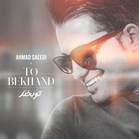 دانلود آهنگ تو بخند احمد سعیدی