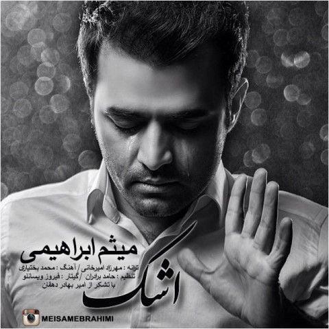 دانلود آهنگ اشک میثم ابراهیمی